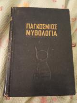 Παγκόσμιος Μυθολογία