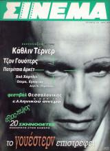 Περιοδικό Σινεμά τεύχος 52