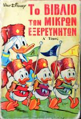 Το βιβλίο των μικρών εξερευνητών (Α + Β τόμος)