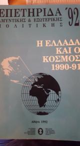 Επετηριδα '92 αμυντικη και εξωτερικης πολιτικης