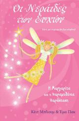 Η Μαργαρίτα και η παραμυθένια παράσταση