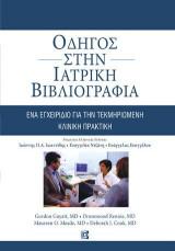 Οδηγός στην Ιατρική Βιβλιογραφία