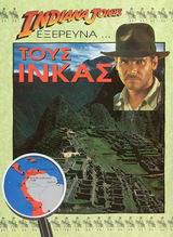Ο Indiana Jones εξερευνά τους Ίνκας