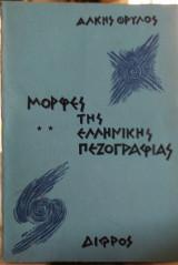 Μορφές της Ελληνικής Πεζογραφίας