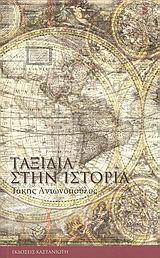 Ταξίδια στην ιστορία