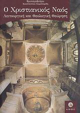 Ο χριστιανικός ναός