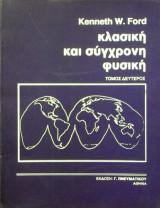 Κλασική και σύγχρονη φυσική - τόμος δεύτερος