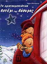Το χριστουγεννιάτικο αστέρι της Λάουρας