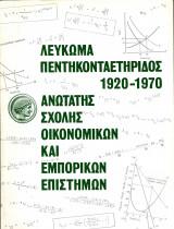 Λεύκωμα Πεντηκονταετηρίδος 1920-1970 Ασοεε