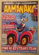 Αλμανάκο #140 (2002)