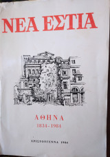 Αθήνα 1834-1984