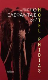 Ο ελέφαντας του HOTEL PHIDIAS
