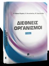 Διεθνείς Οργανισμοί - Β' έκδοση