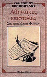 Αθηναϊκές επιστολές