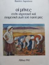 Οι μήνες στην αγροτική και ποιμενική ζωή του λαού μας