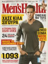 Men's Health Τεύχος Ιανουαρίου 2011