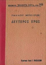 """Βιβλιοθήκη """"εκελεκτά έργα"""" αριθ. 148 Παύλου Μπουρζέ: Δεύτερος έρως"""