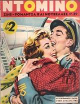 Περιοδικό Ντομινό 39