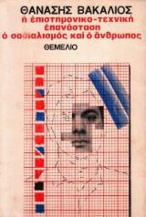 Η επιστημονικοτεχνική επανάσταση ο σοσιαλισμός και ο άνθρωπος