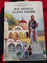 Νέα θαύματα του Αγίου Ραφαήλ