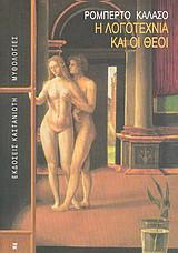 Η λογοτεχνία και οι θεοί