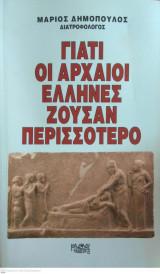 Γιατί οι αρχαίοι Έλληνες ζούσαν περισσότερο