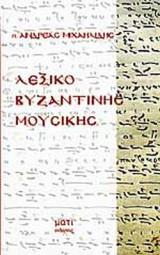 ΛΕΞΙΚΟ ΒΥΖΑΝΤΙΝΗΣ ΜΟΥΣΙΚΗΣ