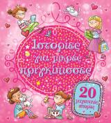Ιστορίες για μικρές πριγκίπισσες