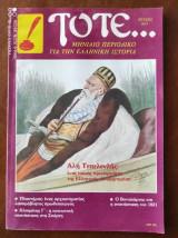 Τότε... Μηνιαίο περιοδικό για την ελληνική ιστορία, τεύχος Νο7