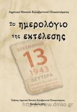 Το ημερολόγιο της εκτέλεσης