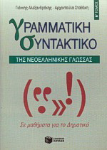 Γραμματική-συντακτικό της νεοελληνικής γλώσσας