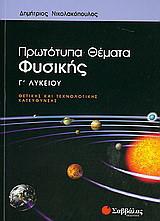Πρωτότυπα θέματα φυσικής Γ΄λυκείου