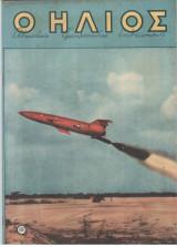 Ο Ήλιος-Μάρτιος 1952