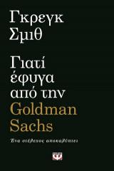 Γιατί έφυγα από την Goldman Sachs