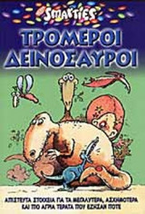 ΤΡΟΜΕΡΟΙ ΔΕΙΝΟΣΑΥΡΟΙ