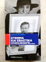 Στέμμα και σβάστικα, η ελλάδα της κατοχής και της αντίστασης,1941-1944