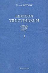 LEXICON THUCYDIDEUM (ΔΙΤΟΜΟ)