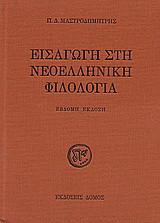 Εισαγωγή στη νεοελληνική φιλολογία