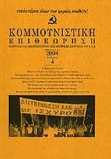 ΚΟΜΜΟΥΝΙΣΤΙΚΗ ΕΠΙΘΕΩΡΗΣΗ ΤΕΥΧΟΣ 4 - ΙΟΥΛΙΟΣ ΑΥΓΟΥΣΤΟΣ 2004