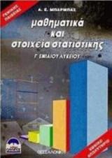 Μαθηματικά και στοιχεία στατιστικής Γ΄ ενιαίου λυκείου γενικής παιδείας