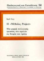 Η μέθοδος project