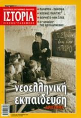 ΙΣΤΟΡΙΑ ΕΙΚΟΝΟΓΡΑΦΗΜΕΝΗ, ΤΕΥΧΟΣ 483, ΣΕΠΤΕΜΒΡΙΟΣ 2008