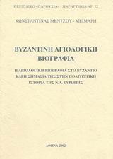 Βυζαντινή αγιολογική βιογραφία Η αγιολογική βιογραφία στο Βυζάντιο και η σημασία της στην πολιτιστική ιστορία της Ν. Α. Ευρώπης