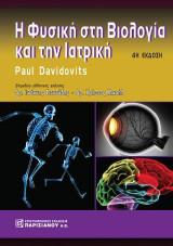Η Φυσική στη Βιολογία και την Ιατρική  4η έκδοση