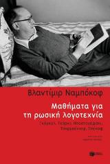 Μαθήματα για τη ρωσική λογοτεχνία: : Γκόγκολ, Γκόρκι, Ντοστογέφσκι, Τουργκένιεφ, Τσέχοφ