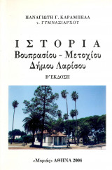 Ιστορία Βουπρασίου - Μετοχίου Δήμου Λαρίσου