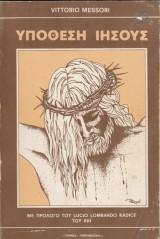 Υποθεση Ιησους