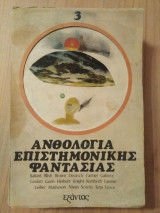 Ανθολογία επιστημονικής φαντασίας τ.3
