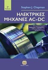 Ηλεκτρικές Μηχανές ac-dc