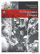 Παγκόσμια Ιστορία 18: Οι Παγκόσμιοι Πόλεμοι
